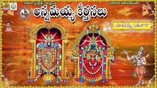 Chudaramma Satulala || Annamayya Keerthanalu Telugu || Venkateshwara Swamy Devotional Songs