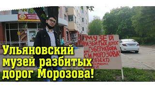 Музей разбитых дорог им. С.И. Морозова, губернатора Ульяновской области