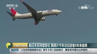 [中国财经报道]韩日关系持续恶化 韩预计今年访日游客8年来首降  CCTV财经