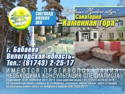 """санаторий"""" Каменная гора"""" г. Бабаево"""