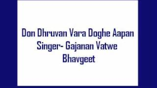 Download Hindi Video Songs - Don Dhruvan Vara Doghe Aapan- Gajanan Vatwe, Bhavgeet