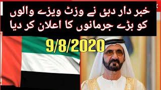 DUBAI TOURIST VISA VISIT VISA NEW UPDATE DUBAI FINE
