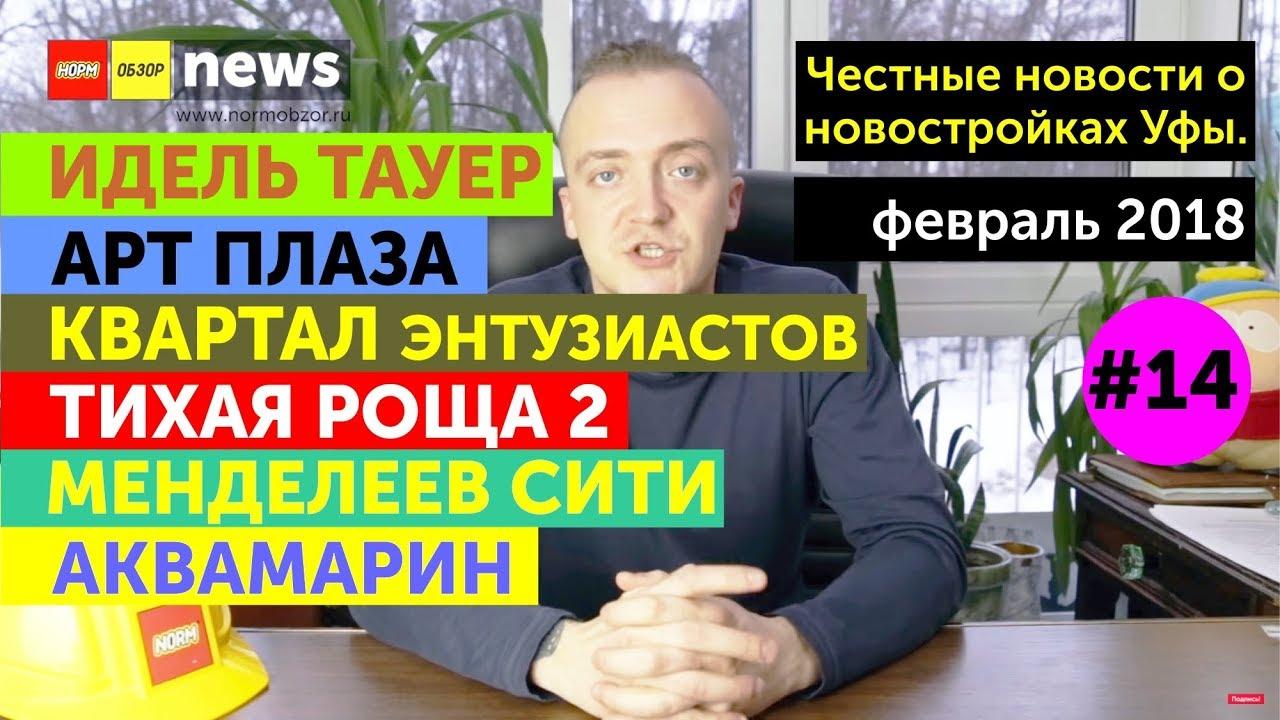 НОРМОБЗОР | февраль #14 | Квартал Энтузиастов | Идель | Тихая Роща .