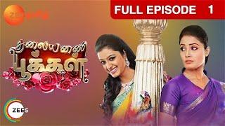 Thalaianai Pookal: Season 1