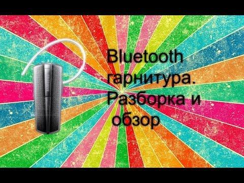 Bluetooth гарнитура. Разбор и обзор