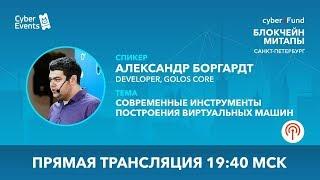 Современные инструменты построения виртуальных машин | Александр Боргардт