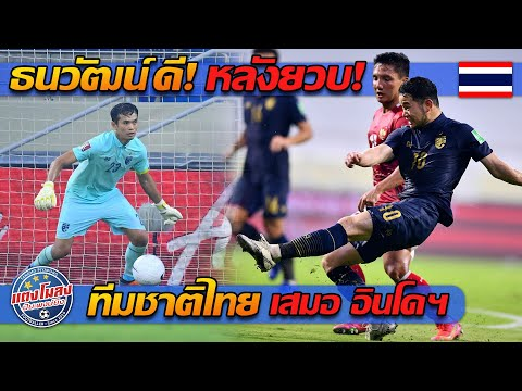 [วิเคราะห์] ผลบอล (โอกาสเข้ารอบ) ทีมชาติไทย!! ไทย เสมอ อินโดนีเซีย - แตงโมลง ปิยะพงษ์ยิง