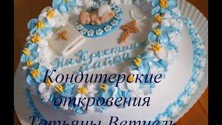 Торт на крестины мальчика. Оформлен белково заварным кремом . Сake decoration, nozzle for cake 104