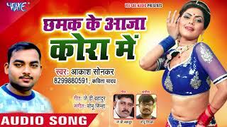 आ गया Akash Sonkar का सबसे हिट गाना 2019 - Chhamak Ke Aaja Kora Me - Bhojpuri Hit Song 2019