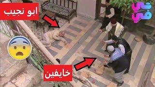 ابو نجيب استوحش من بعد ماعضّو كلب مسعور 😰 وصار حديث الحارة والكل خايف منو - زمن البرغوت