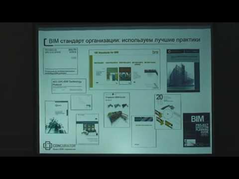 BIM стандарт уровня организации. Назначение и состав документов