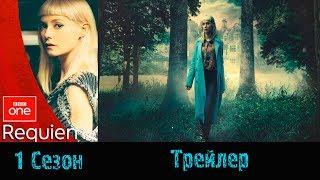 """Сериал """"Реквием""""/""""Requiem"""" - Трейлер 2018 1 сезон"""
