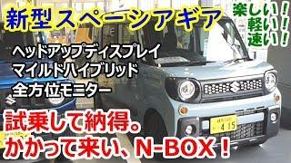 【スズキ】新型スペーシアギア HYBRID XZ 試乗! N-BOXと比較【MK53S】