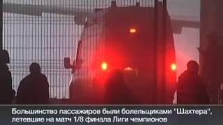 Авиакатастрофа в Донецке. Видео катастрофы 13.02.2013(, 2013-02-14T10:05:28.000Z)