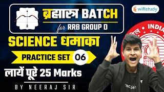 9:30 AM - RRB Group D/NTPC CBT-2 2020-21   Science by Neeraj Jangid   Practice Set -06