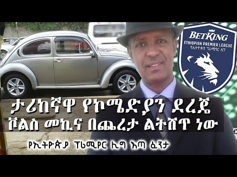 ታሪከኛዋ የኮሜድያን ደረጄ ቮልስ መኪና በጨረታ ልትሸጥ ነው...የኢትዮጵያ ፕሪሚየር ሊግ እጣ ፈንታ || Tadias Addis