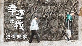 【幸運是我│10/28】幕後花絮-記憶歸零
