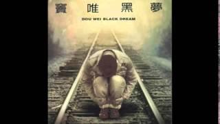 窦唯/Dou Wei《黑梦》1994(Full Album)