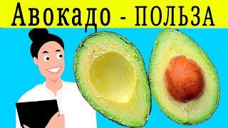 АВОКАДО - ПОЛЬЗА | авокадо для похудения живота, можно ли есть авокадо на диете?