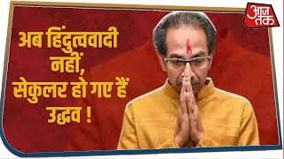 अब हिंदुत्ववादी नहीं, सेकुलर हो गए हैं Uddhav ! देखिए Dangal Special Edition