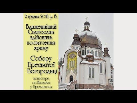 Архиєрейська Божестенна Літургія з Чином освячення храму Пресвятої Богородиці у Брюховичах