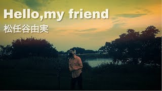 【男が歌う】Hello,my friend / 松任谷由実 Covered by Daisuke Saeki