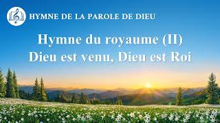 Musique chrétienne 2020 « Hymne du royaume (Ⅱ) Dieu est venu, Dieu est Roi »
