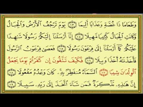 سورة المزمل  بصوت سعد الغامدي