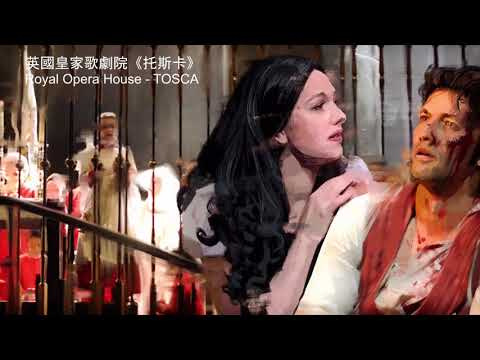 托斯卡 歌劇 (Tosca)電影預告