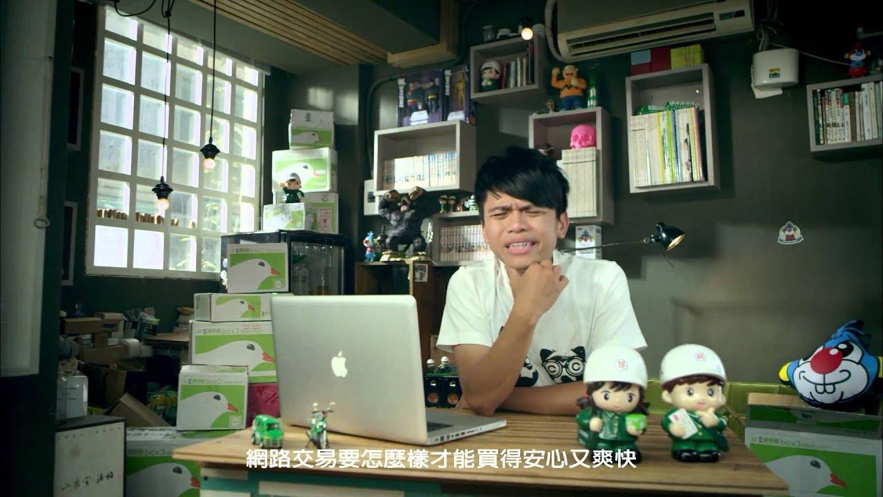 蔡阿嘎X藏鏡人。中華郵政電視廣告CF - YouTube