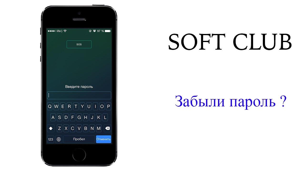 Как разблокировать iPhoneАйфон (4s, 5, 5C, 5S, 6, 6 Plus), если забыт пароль, самостоятельно