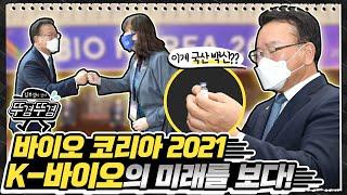 코엑스 바이오 코리아 2021 개회식 현장