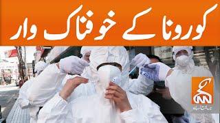 Corona virus latest news in Pakistan   GNN   21 May 2020