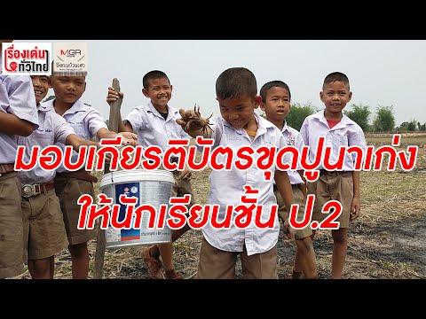 มอบเกียรติบัตรขุดปูนาเก่งให้นักเรียนชั้น ป.2 : เรื่องเด่นทั่วไทย