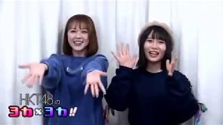 HKT48のヨカヨカ #村重杏奈 #秋吉優花 #SHOWROOM 【HKT48のヨカ×ヨカ!...