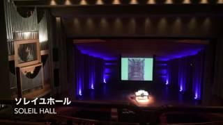 Pipe Organist Yuuichiro Shiina Plays Toccata e Fuga at Kitakyushu Soleil Hall