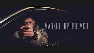 Markul - Прорвемся
