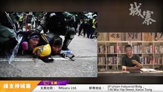 929警察用震懾戰術 十一國殤無得縮 - 30/09/19 「三不館」1/2