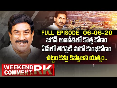 Weekend Comment By RK On Latest Politics   06-06-2020   Full Episode   ABN Telugu