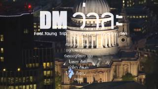 "DM - "" ว่าละ "" Feat.Young Trip,Nickyboyz,Enyouwhy,Tan (Lyrics Video)"