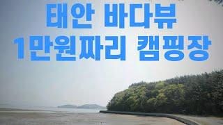 충청도 태안 바다뷰 노지 소개 (1만원짜리 캠핑장?)서…