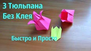 Как быстро сделать 3 тюльпана из бумаги без клея и ножниц. Оригами цветы своими руками