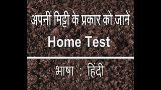 Watch | अपनी मिट्टी के प्रकार को जानें  | Home - Test  | भाषा - हिंदी |