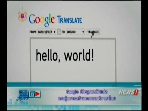 Digital 2 Go ช่วงที่1 Google เปิดชุมชนนักแปล กระตุ้นการสร้างคอนเทนต์ภาษาไทย