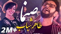 طاهر شباب - آهنگ شاد و جدید صنما / Tahir Shubab - Sanama Song (NEW HD SONG)