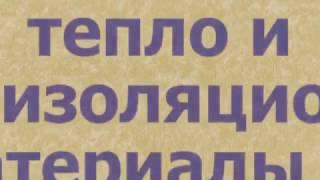 Утеплитель НЕМАН+ Лайт