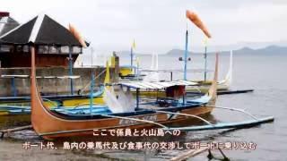 タガイタイ・タール火山島観光