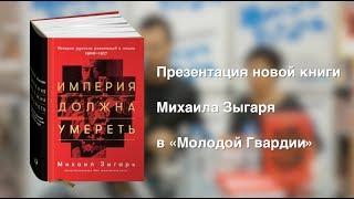 Презентация книги «Империя должна умереть» Михаила Зыгаря в  «Молодой Гвардии»