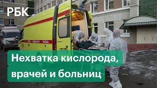 Борьба с коронавирусом нехватка врачей больниц и кислорода