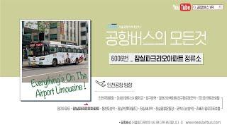 인천공항 가는 길 서울 시내 공항버스 정류장은 어디?(…